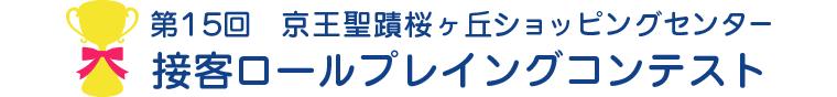 第15回 京王聖蹟桜ヶ丘ショッピングセンター 接客ロールプレイングコンテスト